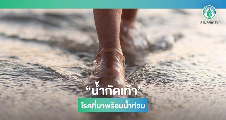 น้ำกัดเท้า-01